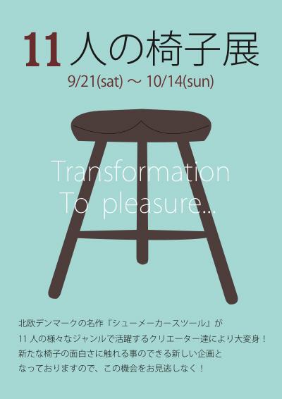11人の椅子展