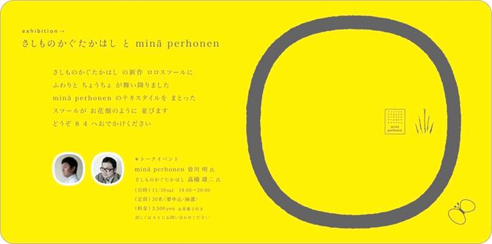 exhibition → さしものかぐたかはし と minä perhonen
