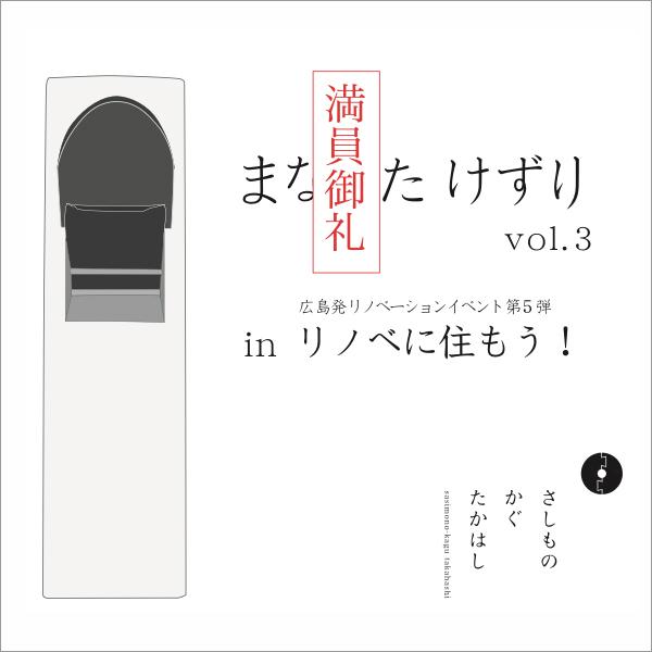 まないたけずり vol.3