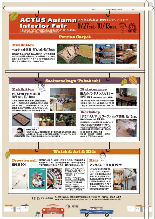 ACTUS Autumn interior fair & まないたけずり vol.6