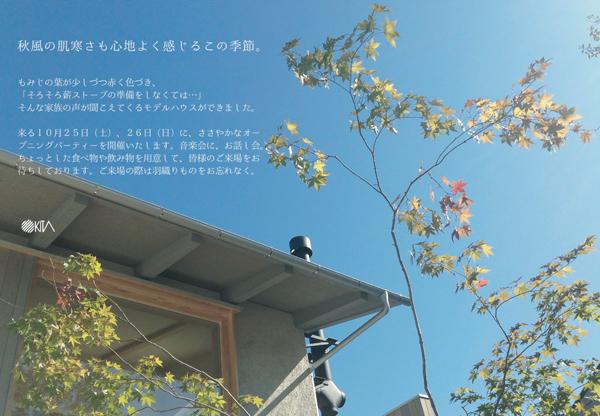 風花山本 モデルハウスお披露目会「風花祭」