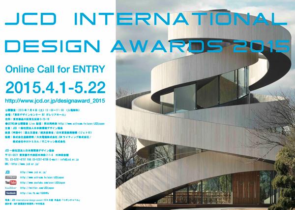 JCD デザインアワード2015